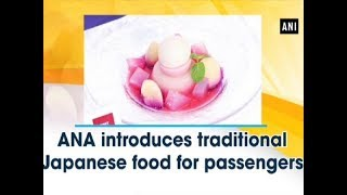 ANA introduces traditional Japanese food for passengers - #ANI News
