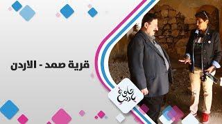 قرية صمد - الاردن