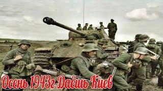 """""""Бои на линии Пантера"""". Осень 1943г Даёшь Киев освобождение Киева  бой  на Днепре  военные истории"""
