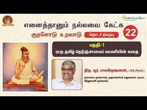 எனைத்தானும் நல்லவை கேட்க - 22, பகுதி - 1 | திரு. ஆர்.பாலகிருஷ்ணன், IAS | Thirukkural | Thiruvalluvar
