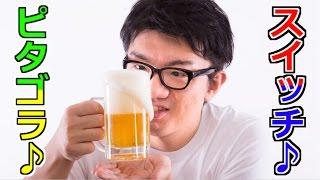 ピタゴラ装置でお酒を飲ませる!?【赤髪のとものフラッシュゲーム実況】