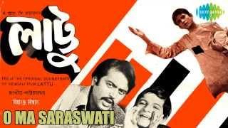 O Ma Saraswati | Lattu | Bengali Movie Song | Tarun Bandopadhyay, Anup Ghosal