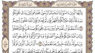سورة المجادلة مكتوبة محمد أيوب Youtube