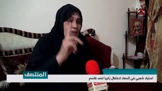 استياء شعبي في المعلا لاعتقال زكريا احمد قاسم | تقرير ادهم فهد
