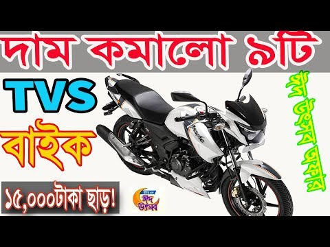 TVS Bike Eid offer Price in Bangladesh