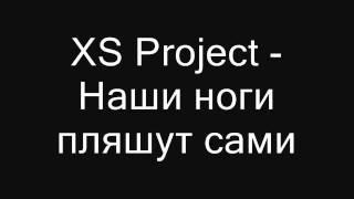XS Project - Наши ноги пляшут сами
