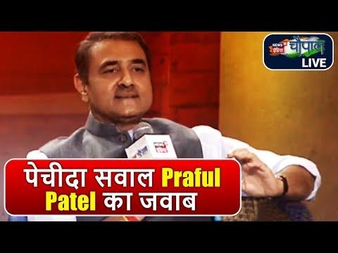 पेचीदा सवाल पर Praful Patel का शानदार जवाब   Chaupal 2018   News18 India