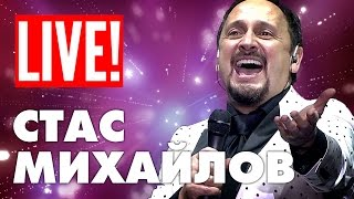 Download Премьера 2016 Стас Михайлов - 1000 шагов   концерт - полная версия (Full HD) Mp3 and Videos