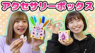 【DIY】学校で自慢できる!アクセサリーボックスつくってみた! thumbnail