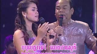 គន់មើលក្នុងសួន/Kuon-Merl Knong Soun.(Khmer karaoke)
