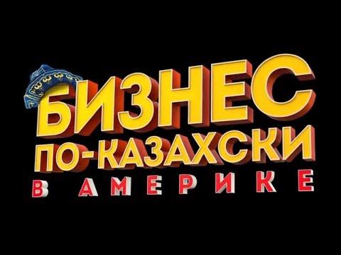 Фильм о фильме Бизнес по казахски в Америке - Видео онлайн
