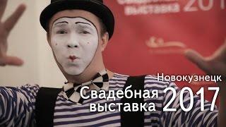 Свадебная выставка 2017. Новокузнецк