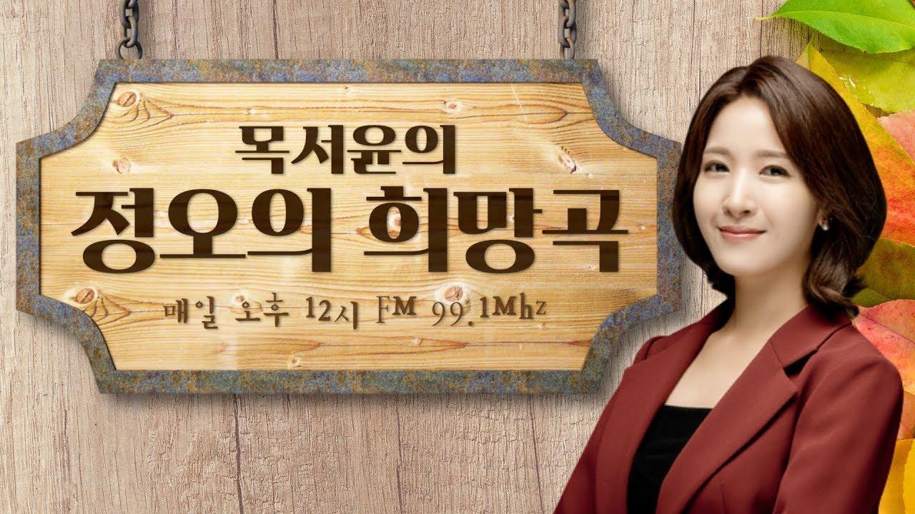 [생방송]전주MBC 정오의 희망곡 2020년 8월 6일(목)
