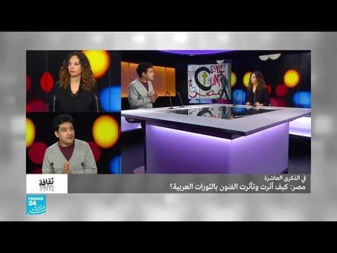 في الذكرى العاشرة.. مصر: كيف أثرت وتأثرت الفنون بالثورات العربية؟  - 13:00-2021 / 1 / 26
