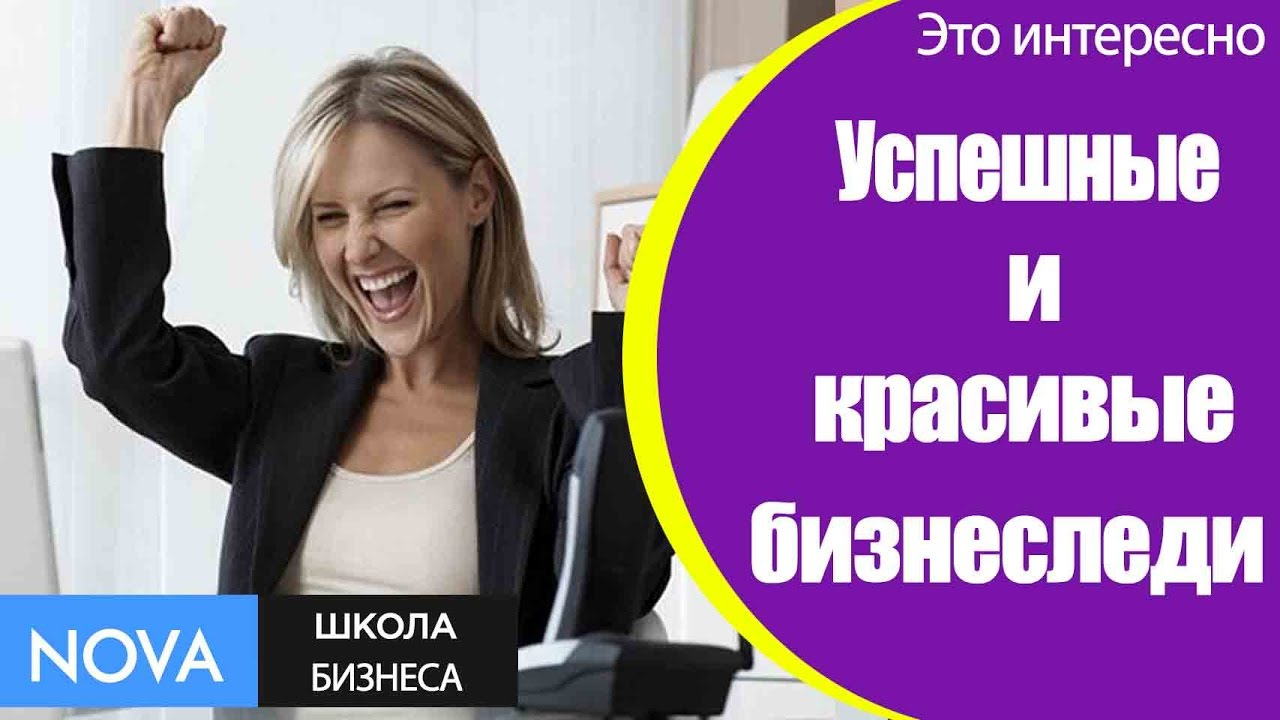 Женщина и бизнес в России