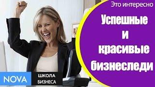 видео Истории успешных женщин России