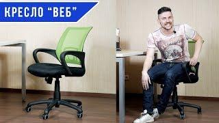 """Кресло с сетчатой спинкой разных цветов """"Веб"""". Обзор кресла от amf.com.ua"""