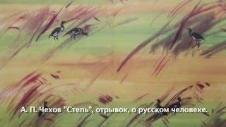 """Чехов о русском человеке, из повести """"Степь"""""""