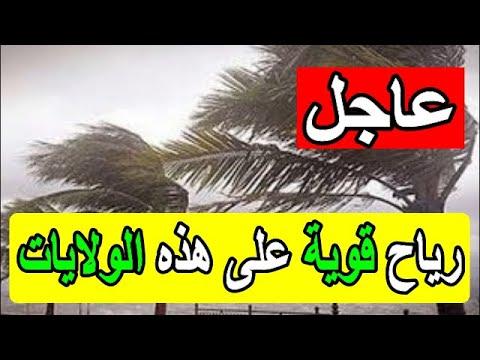 صورة فيديو : احوال الطقس اليوم : رياح قوية على بعض ولايات الجزائر