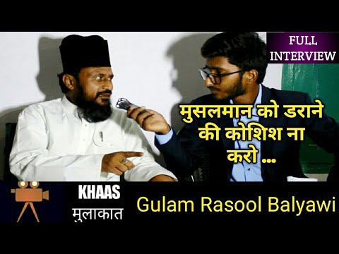 Gulam Rasool Balyawi Exclusive Interview | KHAAS MULAKAT | By Danish Anzar