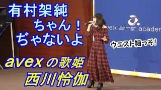 西川怜伽『恋愛写真』 エイベックス・チャレンジステージ @三井アウトレ...