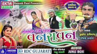 Jignesh Kaviraj || Vanravan (RADHIKA - 2) || Non Stop Raas || Part 1 || Krishna Janmashtami 2016