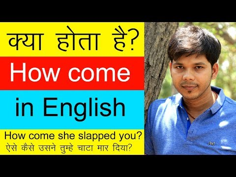 HOW COME IN ENGLISH SPEAKING