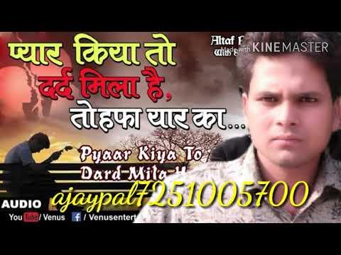 Pyar Kiya To Dard Mila Hai Tohfa Yaar Ka Bewafa song gam bhare songs Alfaaz Raj ajaypal Baghel