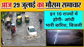 AAJ KA MOSAM सम्पूर्ण भारत का 28, 29 जुलाई, 2021 का मौसम पूर्वानुमान weather news today