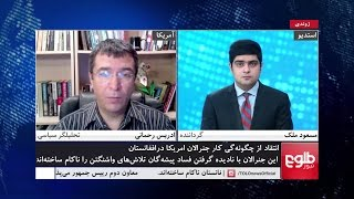 MEHWAR: US Leaders Ignore Warnings of Afghanistan Over Corruption