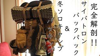 【完全解剖!!】サイバトロンバックパック&冬ソロキャンプのパッキング
