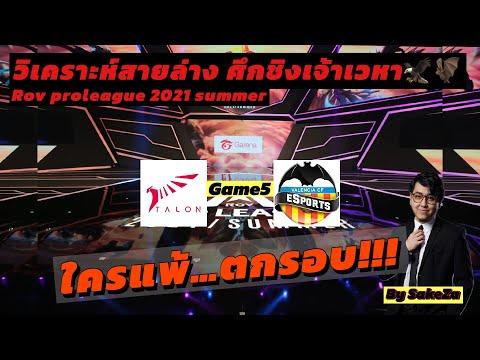 Rov วิเคราะห์เกมส์ | ใครแพ้! ตกรอบ!! Talon vs VCF Game5| Proleague 2021 Summer By SakeZa