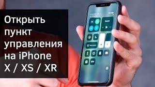 как открыть пункт управления iPhone X / XS / XR?