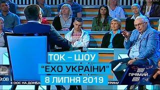 """Ток-шоу """"Ехо України"""" від 8 липня 2019 року"""