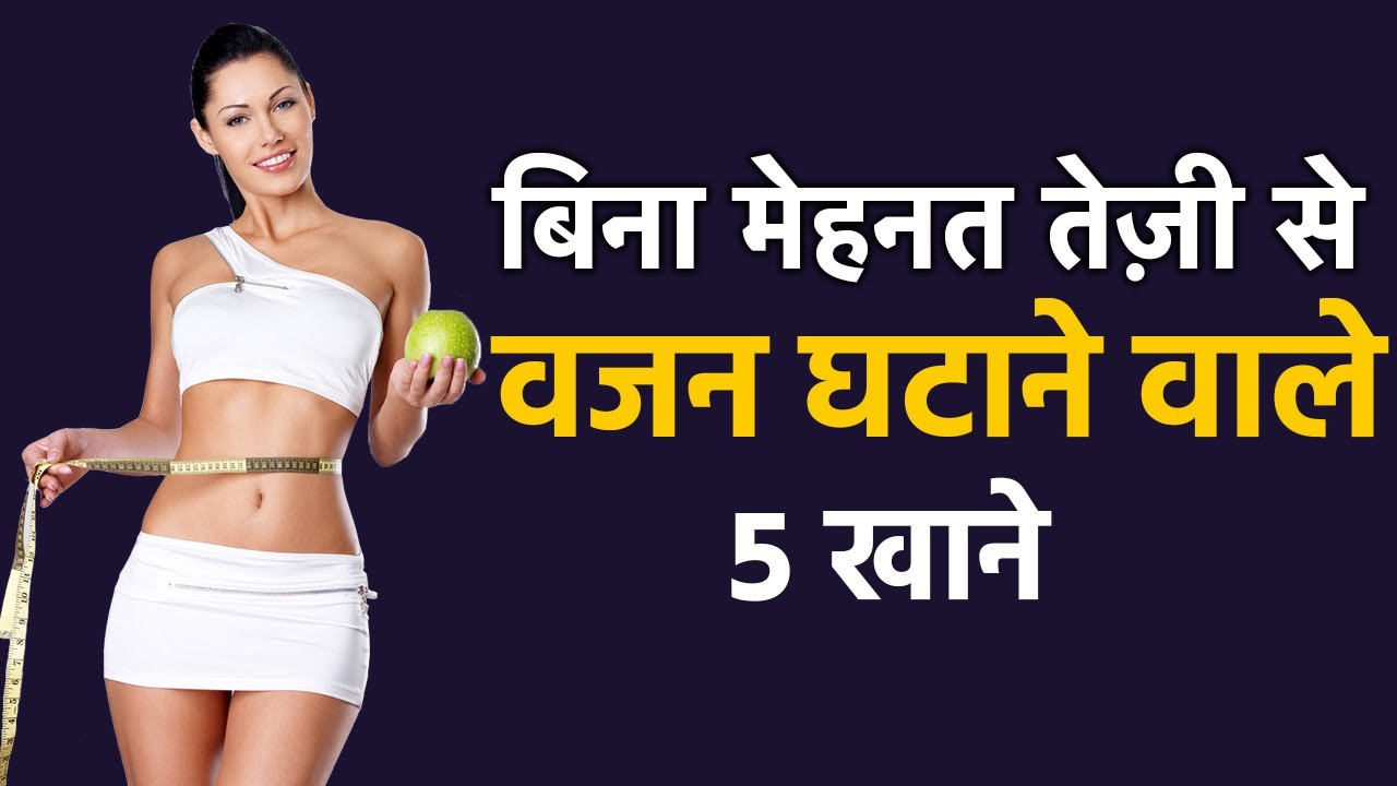 Top 5 Foods For Weight Loss easily - Lose Weight Easily With These Five Foods - Hindi