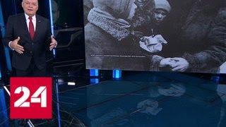 Киселев рассказал о смехе из бездны - Россия 24