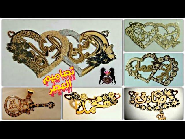 اسماء تصاميم وصور من ذهب وفضة Design Names And Pictures Of Gold And Silver Youtube