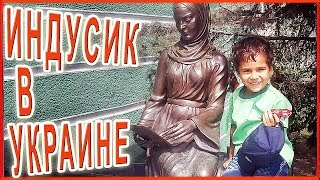 МАЛЕНЬКИЙ ИНДУСИК АРТУР подсел на украинское сало а его мама нашла новую работу