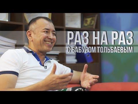 Раз на Раз с Бабуром Тольбаевым (Мол Булак)   о Женщинах / команде КВН Азия Микс / Религии