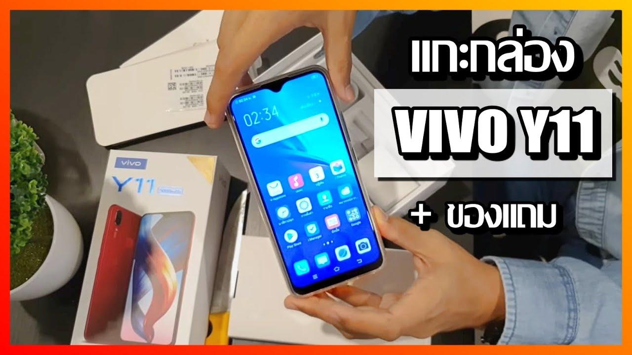 แกะกล่อง Vivo Y11 + ของแถมในกล่อง