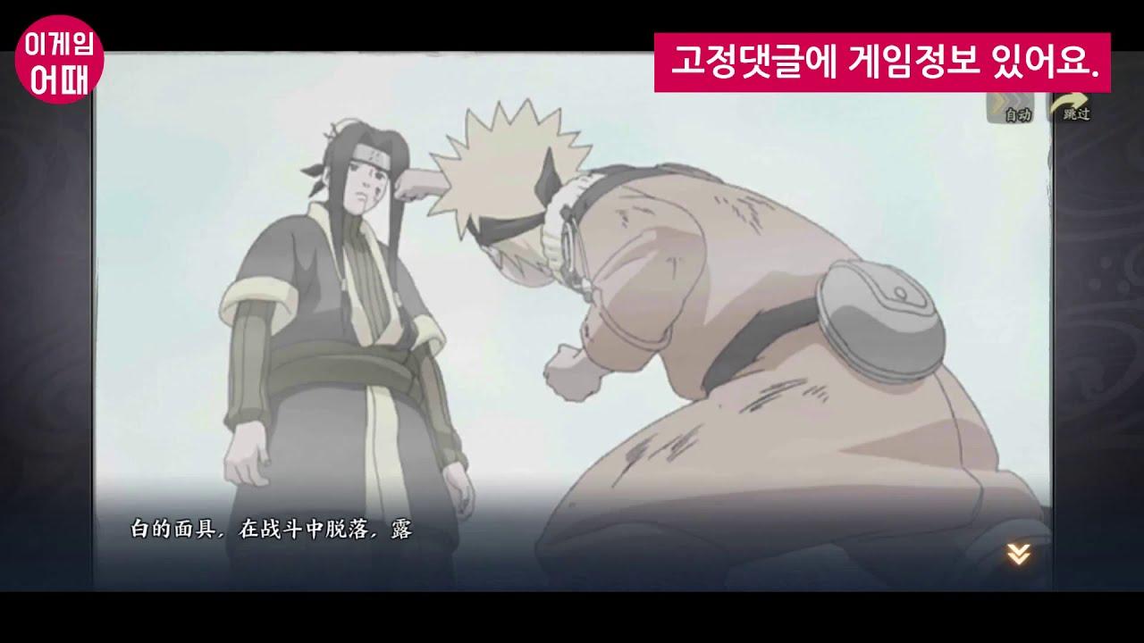 [나루토OL(火影忍者:忍者新世代)] 텐센트 신작 정식 라이센스 턴제 RPG게임 플레이 후기(CH)