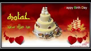 happy birthday hamada  عيد ميلاد سعيد حماده