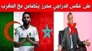 لايصدق .. اللاعب الجزائري رياض محرز يصدم الدراجي ويتضامن مع المغرب بهذه الطريقة