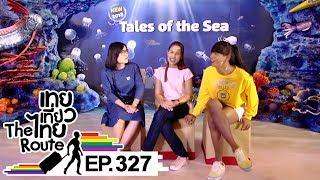 เทยเที่ยวไทย The Route   ตอน 327   พาเที่ยว SEA LIFE BANGKOK