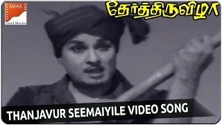 Thanjavur Seemaiyile || Ther Thiruvizha Movie || MGR, Jayalalitha || South Video Songs