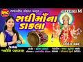 Sadhimana Dakla // Jyoti Vanzara// Moterani Sadhi //સધીમાના ડાકલા // Bmc music world