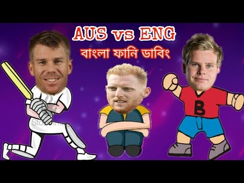 Australia vs England World Cup 2019 After Match Bangla Funny Dubbing | Finch, Warner, Ben Stokes