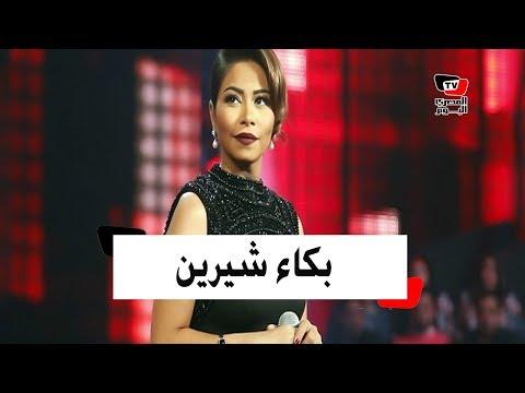 سبب بكاء شيرين على المسرح في الكويت  - 14:54-2018 / 12 / 8