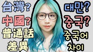 台灣跟大陸的中文有什麼不同? 대만식 중국어와 중국식 중국어의 차이점? 台湾跟中国的中文有什么不同?   Mira
