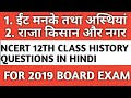 NCERT 12TH CLASS HISTORY MOST IMPORTANT QUESTIONS BRICKS BEADS AND BONES, KINGS FARMERS AND TOWNS